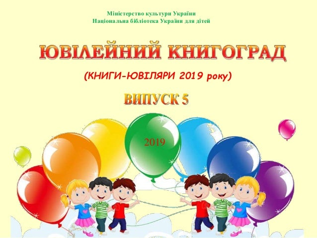 (КНИГИ-ЮВІЛЯРИ 2019 року) Міністерство культури України Національна бібліотека України для дітей 2019