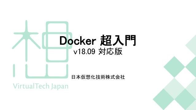 Docker 超入門 v18.09 対応版 日本仮想化技術株式会社