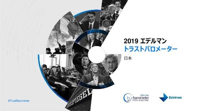 #TrustBarometer 2019 エデルマン トラストバロメーター 日本