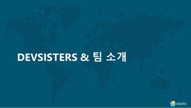 2 DEVSISTERS & 팀 소개