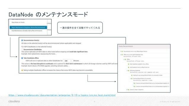 35 © Cloudera, Inc. All rights reserved. DataNode のメンテナンスモード 一連の操作を全て自動でやってくれる https://www.cloudera.com/documentation/ente...