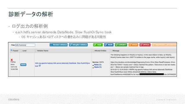 41 © Cloudera, Inc. All rights reserved. 診断データの解析 • ログ出力の解析例 • o.a.h.hdfs.server.datanode.DataNode. Slow flushOrSync took ...