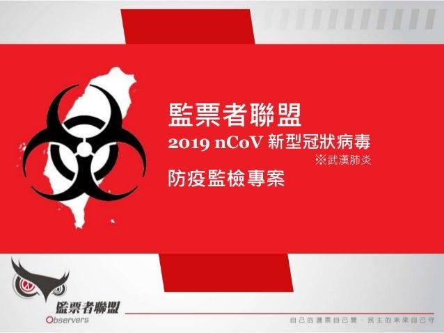 監票者聯盟 2019 nCoV 新型冠狀病毒 ※武漢肺炎 防疫監檢專案
