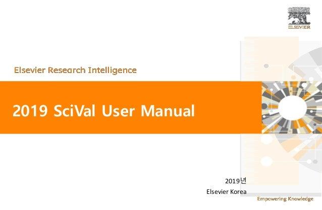 2019년 Elsevier Korea 2019 SciVal User Manual
