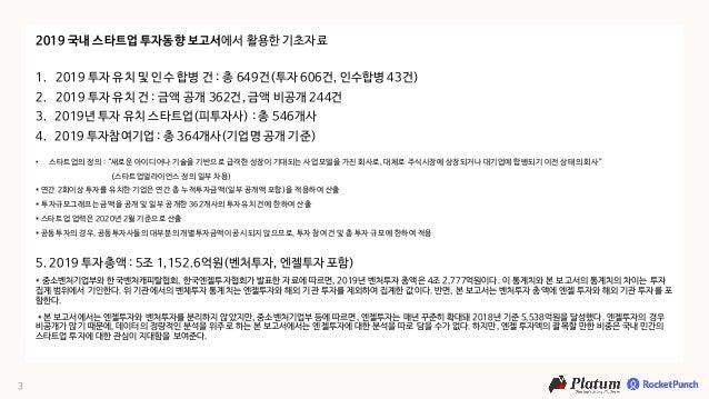 2019 한국 스타트업 투자동향 보고서, 플래텀 로켓펀치 Slide 3