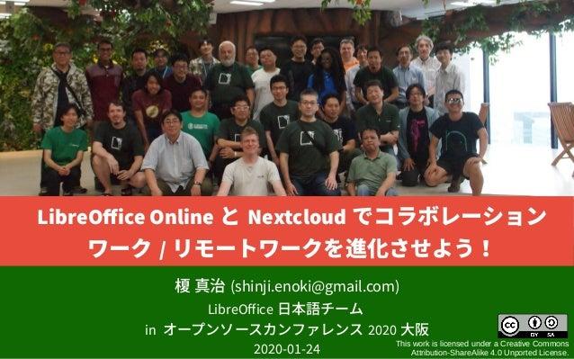 榎 真治 (shinji.enoki@gmail.com) LibreOffice 日本語チーム in オープンソースカンファレンス 2020 大阪 2020-01-24 This work is licensed under a Creati...