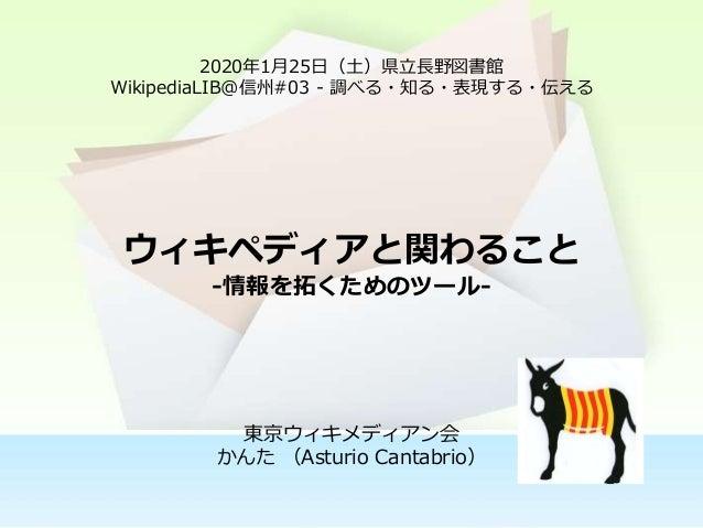 2020年1月25日(土)県立長野図書館 WikipediaLIB@信州#03 - 調べる・知る・表現する・伝える ウィキペディアと関わること -情報を拓くためのツール- 東京ウィキメディアン会 かんた (Asturio Cantabrio)