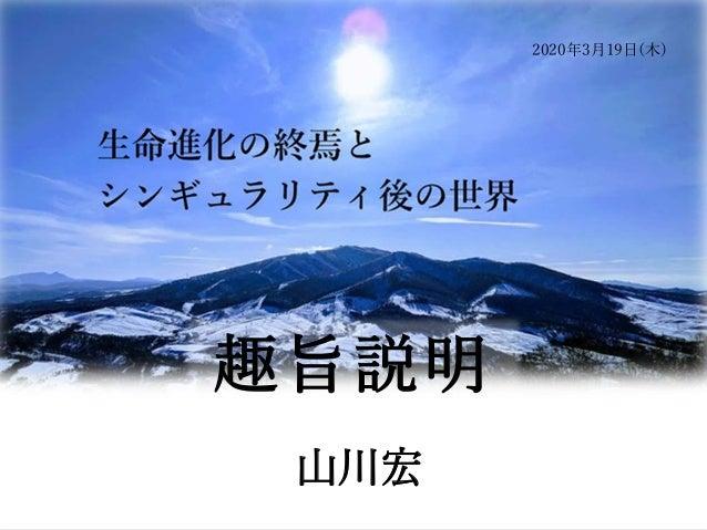 進化の終焉とシンギュラリティ・セミナー1 山川宏 2020年3月19日(木) 趣旨説明