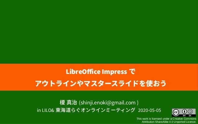 榎 真治 (shinji.enoki@gmail.com ) in LILO& 東海道らぐオンラインミーティング 2020-05-05 This work is licensed under a Creative Commons Attribu...