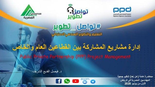 والخاص العام القطاعين بين المشاركة مشاريع إدارة Public Private Partnership (PPP) Project Management د.فيص...