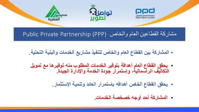 •التح والبنية الخدمات مشاريع لتنفيذ والخاص العام القطاع بين المشاركةتية. •تمويل مع توفيرها من...