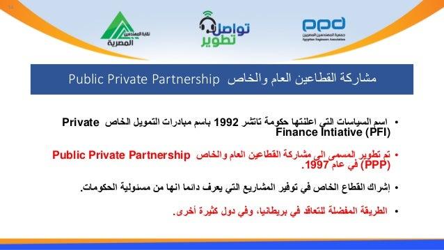 والخاص العام القطاعين مشاركةPublic Private Partnership •تاتشر حكومة اعلنتها التي السياسات اسم1992الخا...