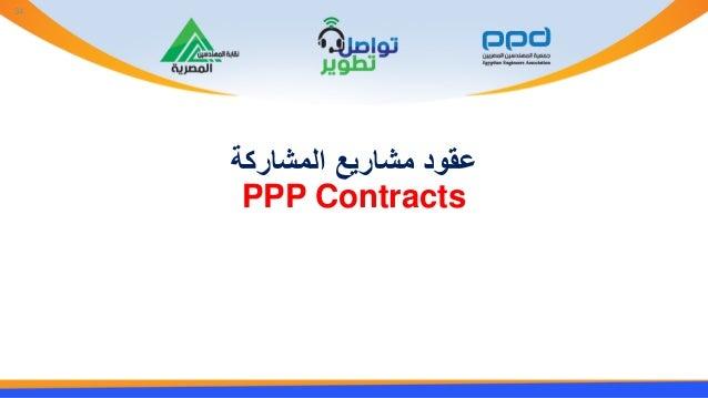 المشاركة مشاريع عقود PPP Contracts 34