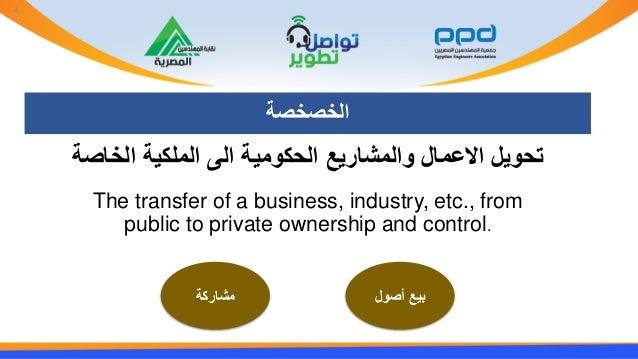 الخاصة الملكية الى الحكومية والمشاريع االعمال تحويل The transfer of a business, industry, etc., from public ...