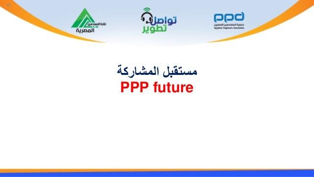 المشاركة مستقبل PPP future 48