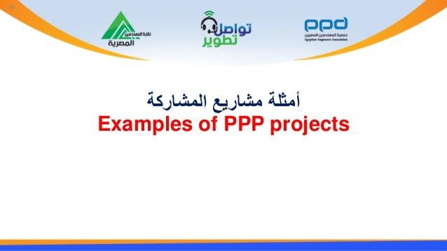 المشاركة مشاريع أمثلة Examples of PPP projects 60