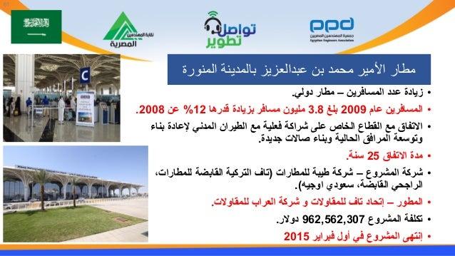 •المسافرين عدد زيادة–دولي مطار. •عام المسافرين2009بلغ3.8قدرها بزيادة مسافر مليون12%عن2008. •بن...