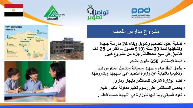 •وبناء وتمويل لتصميم عقود ثمانية24جديدة مدرسة لمدة وتشغيلها30سنة(910فصول–من اكثر25الف طالب.)...