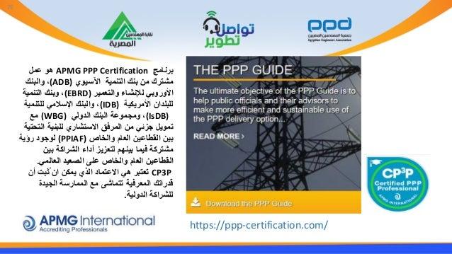 https://ppp-certification.com/ برنامجAPMG PPP Certificationعمل هو مشتركبنك منالتنميةاآلسيوي(ADB)،والبنك ...