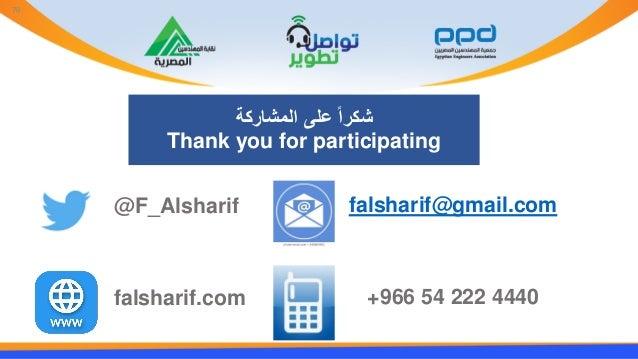 falsharif@gmail.com +966 54 222 4440 @F_Alsharif falsharif.com المشاركة على ًاشكر Thank you for participating 76