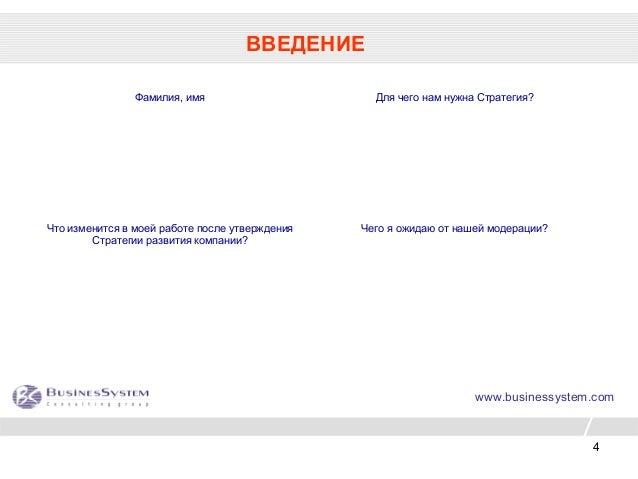 4 www.businessystem.com ВВЕДЕНИЕ Фамилия, имя Для чего нам нужна Стратегия? Что изменится в моей работе после утверждения ...