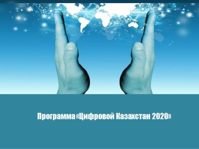 Программа«ЦифровойКазахстан2020»