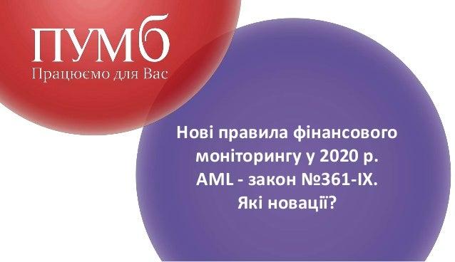 Нові правила фінансового моніторингу у 2020 р. AML - закон №361-IX. Які новації?