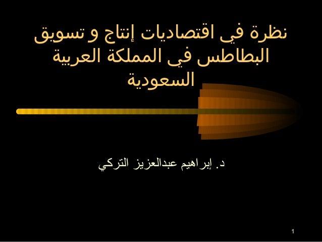 1 تسويق و إنتاج اقتصاديات في نظرة العربية المملكة في البطاطس السعودية إبراهيم .دعبدالعزيزالتر...