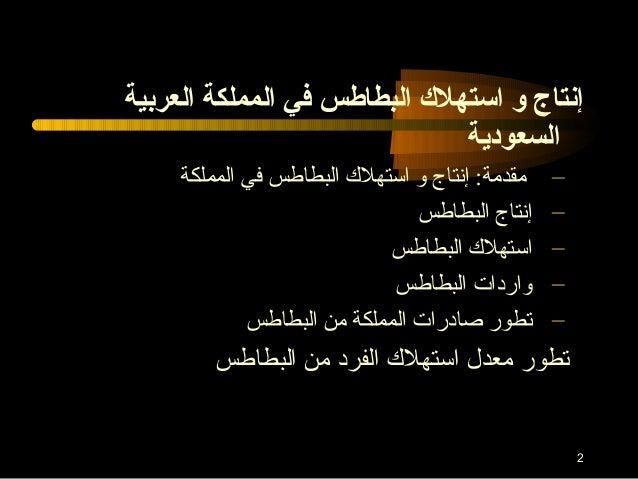 2 العربية المملكة في البطاطس استهل ك و إنتاج السعودية –المملكة في البطاطس استهل ك و إنتاج :مق...