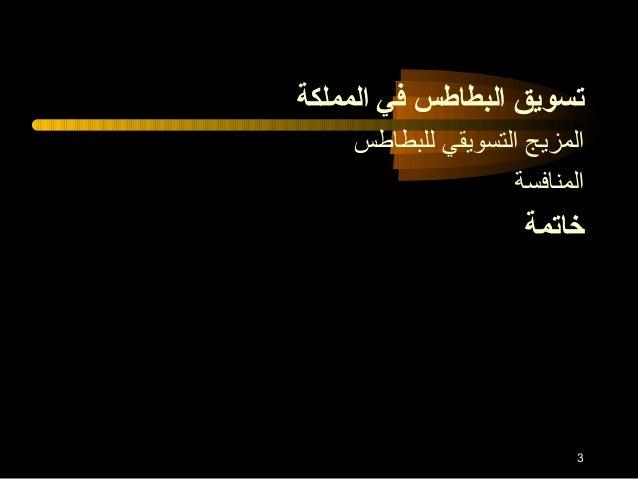 3 المملكة في البطاطس تسويق للبطاطس التسويقي المزيج المنافسة خاتمة