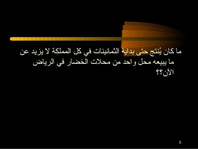 5 عن يزيد ل المملكة كل في الثمانينات بداية حتى ينتجُن كان ما الرياض في الخضار محلت من ...