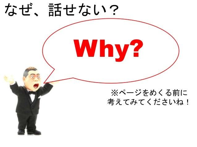 英語が話せるために必要な3つのこと Slide 2