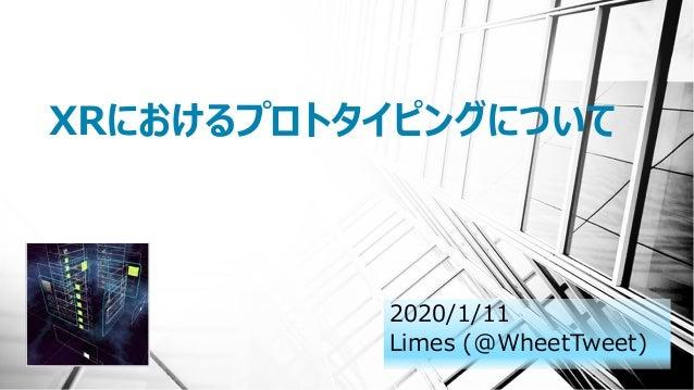XRにおけるプロトタイピングについて 2020/1/11 Limes (@WheetTweet)