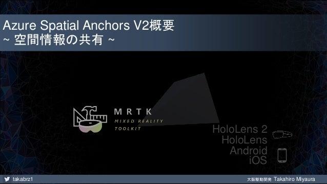 takabrz1 大阪駆動開発 Takahiro Miyaura Android iOS HoloLens HoloLens 2 Azure Spatial Anchors V2概要 ~ 空間情報の共有 ~