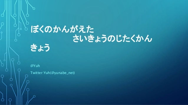 ぼくのかんがえた さいきょうのじたくかん きょう @Yuh Twitter:Yuh(@yunabe_net)