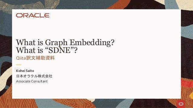 """日本オラクル株式会社 Associate Consultant Kohei Saito Qiita訳文補助資料 What is Graph Embedding? What is """"SDNE""""?"""