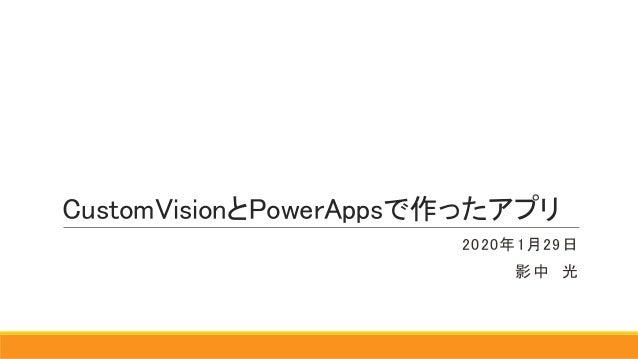 CustomVisionとPowerAppsで作ったアプリ 2020年1月29日 影中 光