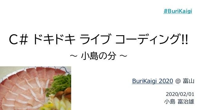 C# ドキドキ ライブ コーディング!! ~ 小島の分 ~ BuriKaigi 2020 @ 富山 2020/02/01 小島 富治雄 #BuriKaigi