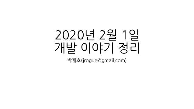 2020년 2월 1일 개발 이야기 정리 박재호(jrogue@gmail.com)