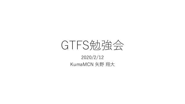 GTFS勉強会 2020/2/12 KumaMCN 矢野 翔大