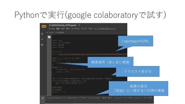 Pythonで実行(google colaboratoryで試す) 検索条件(あいまい検索 LogicAppsのURL リクエスト投げる 結果の表示 「田迎」に一致するバス停の情報
