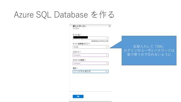 Azure SQL Database を作る 全部入力して「OK」 ログインのユーザとパスワードは 後で使うので忘れないように