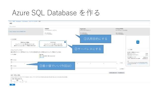 Azure SQL Database を作る ①汎用目的にする ②サーバレスにする ③最小値でいい(今回は)
