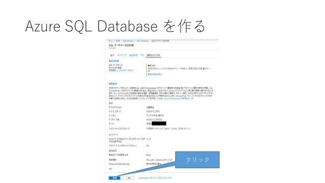 Azure SQL Database を作る クリック