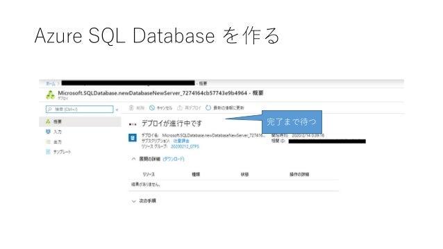 Azure SQL Database を作る 完了まで待つ