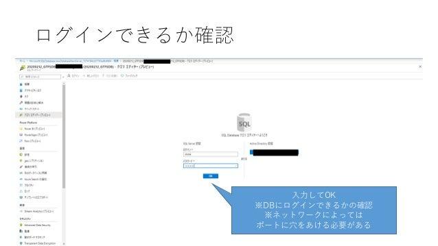 ログインできるか確認 入力してOK ※DBにログインできるかの確認 ※ネットワークによっては ポートに穴をあける必要がある