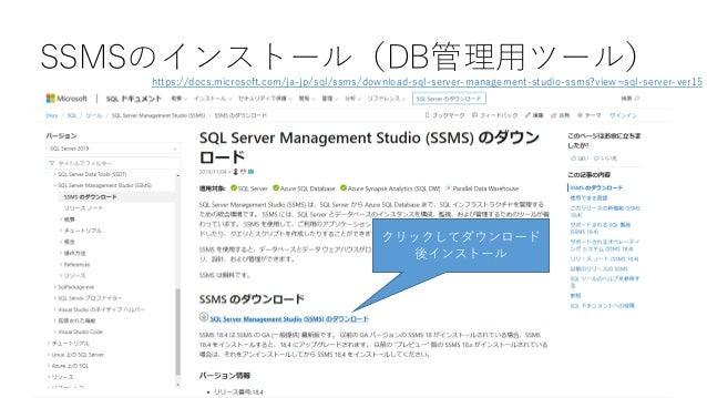 SSMSのインストール(DB管理用ツール) クリックしてダウンロード 後インストール https://docs.microsoft.com/ja-jp/sql/ssms/download-sql-server-management-studio...