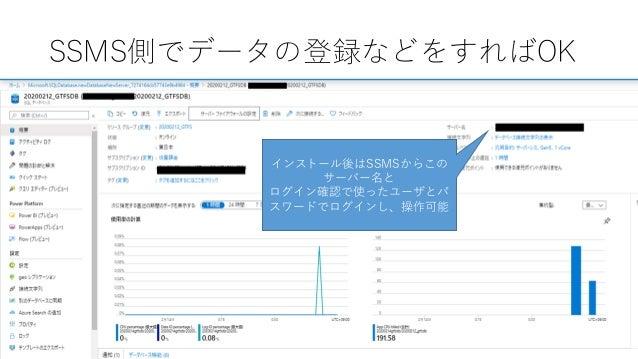 SSMS側でデータの登録などをすればOK インストール後はSSMSからこの サーバー名と ログイン確認で使ったユーザとパ スワードでログインし、操作可能