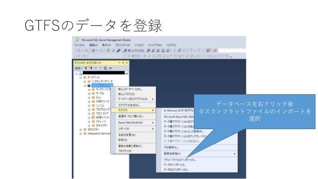 GTFSのデータを登録 データベースを右クリック後 タスク>フラットファイルのインポートを 選択