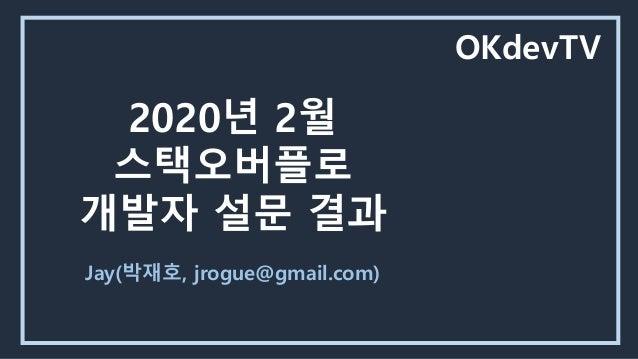 2020년 2월 스택오버플로 개발자 설문 결과 Jay(박재호, jrogue@gmail.com) OKdevTV